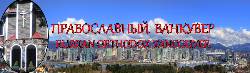 Orthodox Canada – Russian Version